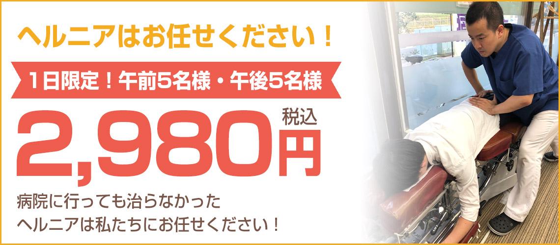 腰痛2980円